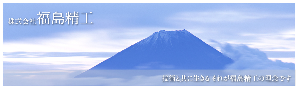 技術と共に生きる - 株式会社 福島精工 -
