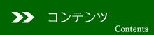 福島精工コンテンツ